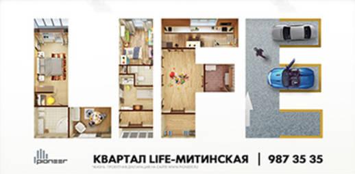 Наружная реклама недвижимости